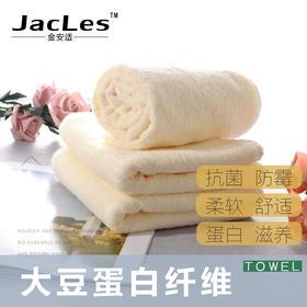 [大豆蛋白纤维材质,世界专利金奖]【金安适】蛋白滋养毛巾   防霉,蛋白滋养,越用越柔软!