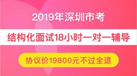 【协议班不过全退】2019年深圳市公务员面试18小时一对一(仅限状元)