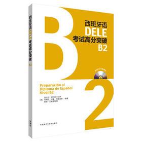【外研社图书】西班牙语DELE考试高分突破B2