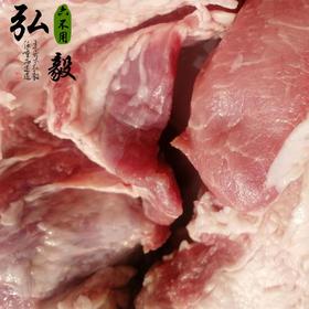 【弘毅六不用生态农场】黑山猪五花肉,3斤/份 散养,无瘦肉精