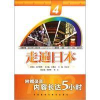 走遍日本(4)(配mp3)