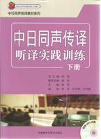 中日同声传译听译实践训练(下册)(Mp3版)