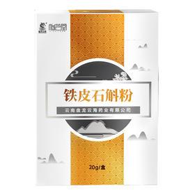 【买3送1】盘龙云海怡芝堂铁皮石斛粉20g