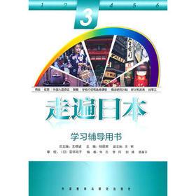 走遍日本(3)(学习辅导用书)
