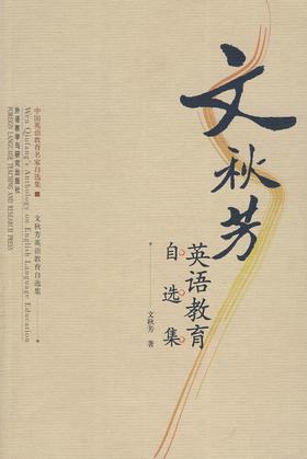 【外研社图书】文秋芳——英语教育自选集