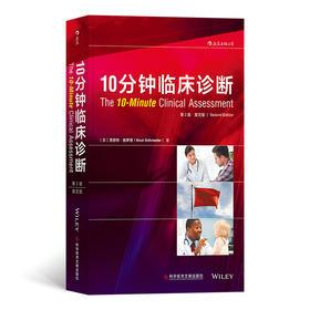10分钟临床诊断(第2版)(英文版)诊断学参考书