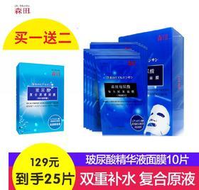【到手25片,129包邮】森田药妆进口玻尿酸复合原液面膜10片装【买一送一,加送5片装1盒】