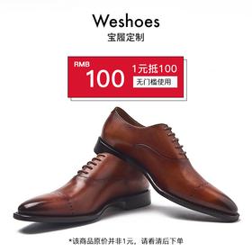 父亲节,做件让父亲有面子的小事-宝履定制鞋100元代金券(支付抵扣)