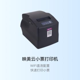 【美业专用】映美云58WiFi小票打印机