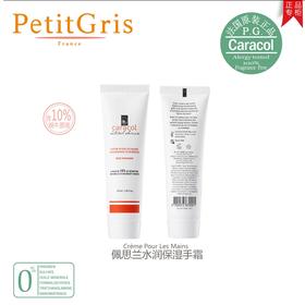 PetitGris佩思兰法国原装保证PG霜现货 水润玫瑰蜗牛手霜孕妇可用