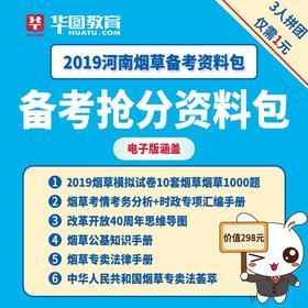 2019河南烟草备考资料包