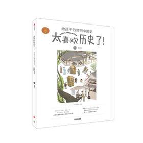 太喜欢历史了!给孩子的简明中国史(两宋)