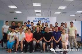 南加州大学骨科与运动康复国际课程  FTNS  北京  10.13-18