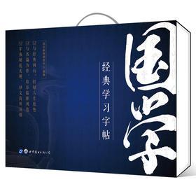 国学经典学习字帖(中公版)