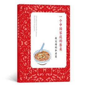 一个中国家庭的餐桌(我父母的私房菜 一本与众不同的食谱)