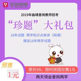 【预售】2019教师招聘Z题(电子版)及12小时试卷串讲(视频课程)