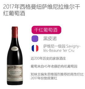 2017年西格曼纽萨维尼拉维尔干红葡萄酒一级园干红葡萄酒Seguin Manuel Savigny-lès-Beaune ''Lavières'' 1er Cru 2017
