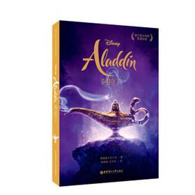 迪士尼大电影双语阅读.阿拉丁 Aladdin(赠英文音频与单词随身查APP)