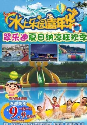 【乐园】(1大1小)亲子戏水套票~翠乐迪水上乐园嘉年华