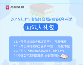 【1元抢购】2019年教育局/建职院面试大礼包