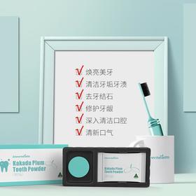 来自澳洲的洁牙神器-无花果酵素洁牙粉,健得乐 酵素洁牙粉,去牙渍,去黄牙