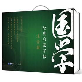 国学经典启蒙字帖(中公版)