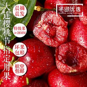 全国包邮 大连美早大樱桃28mm+  应季新鲜采摘水果现货