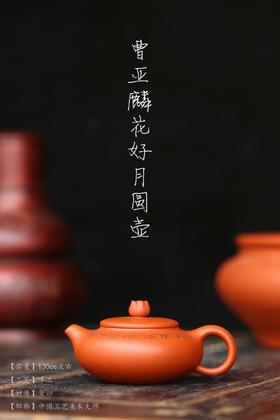 曹亚麟紫砂壶作品【花好月圆】