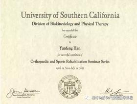 南加州大学骨科与运动康复国际课程  FTNS  北京  11.3-8