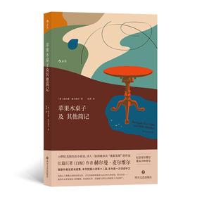 苹果木桌子及其他简记(文学大师麦尔维尔短篇小说集,纪念作者诞辰200周年 辑录生前未结集、未刊小说等十二篇,多为初次译成中文 带着强有力的嘲讽、热切的关怀 在狼藉与佯狂之间保持人的尊严)