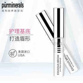 pur minerals眉毛护理液修护滋养液定型增强韧性饱满健康浓郁眉液