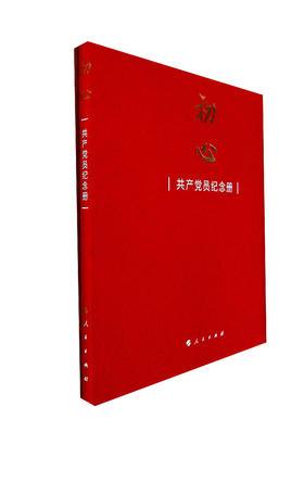 初心:共产党纪念册