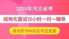 【协议班不过全退】2019年河北省公务员面试12小时一对一(仅限状元)