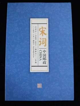 2012-23 宋词 四方连风琴折