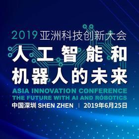 2019亚洲科技创新大会