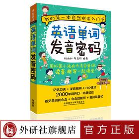【外研社图书】英语单词发音密码(可点读)