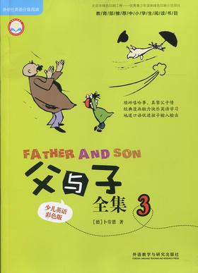 父与子全集3(少儿英语彩色版)(丽声英语分级阅读)(点读版)