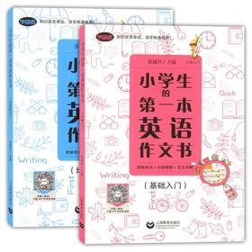全2册 小学生的第一本英语作文书:图解单词+句型模板+范文详解(基础入门+培优提高)