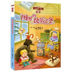 传世今典.童话第二辑:图图的快乐之冬