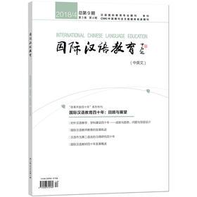 【外研社旗舰店】国际汉语教育(中英文)(2018年第4期)