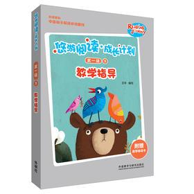 【外研社旗舰店】悠游阅读·成长计划第一级3教学指导