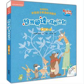 【外研社图书】悠游阅读·成长计划 第二级1(点读书)(6册读物+1张CD+亲子共读指导手册)