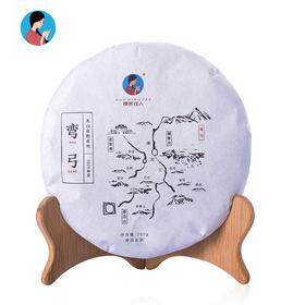 【10送1】2019春茶《弯弓》古树春茶 普洱纯料 生茶