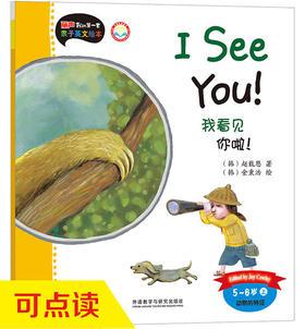 【外研社图书】我看见你啦!(5-6岁上)(点读版)