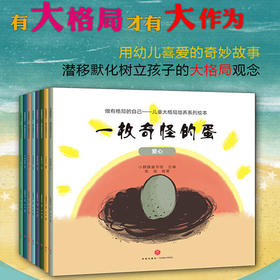 儿童大格局培养系列绘本全8册 3-6岁宝宝适读