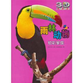 雨林动物-炫彩家族(动物星球3D科普书)