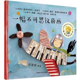 【外研社图书】聪明豆绘本第13辑:一幅不可思议的画