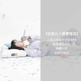 人体工学高分子软管枕