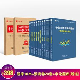 刷题套装12本:实战题库5600题+行测申论预测卷