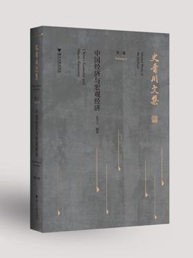 预售 史晋川文集(第二卷 中国经济与宏观经济)精装  预计6月30日发货